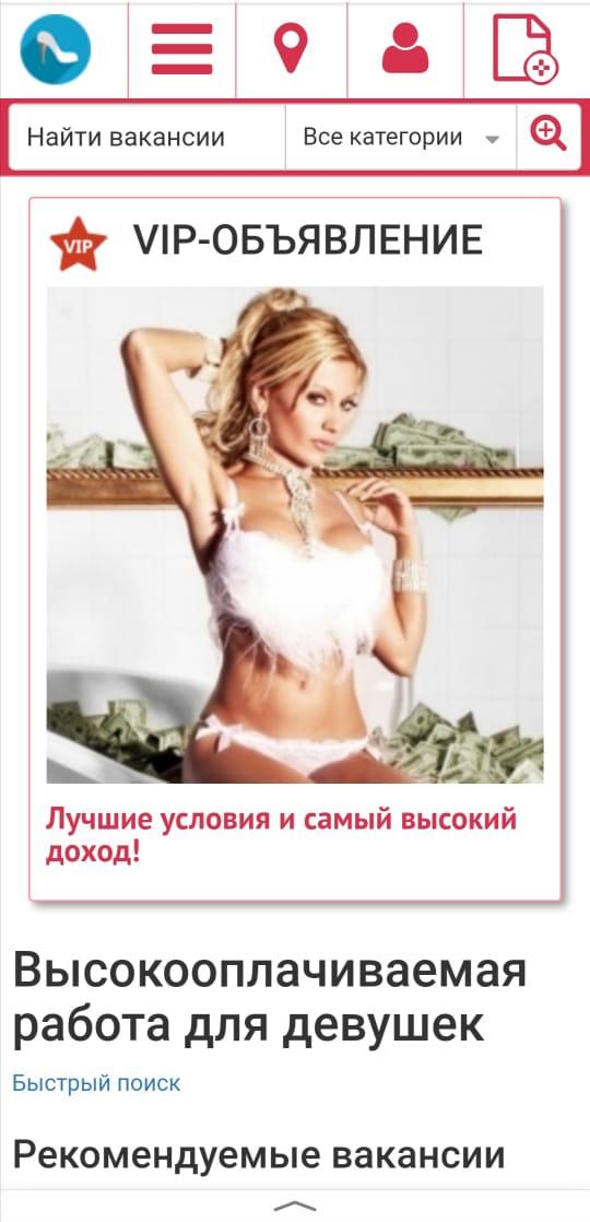 Работа девушке в рекламе работа с красивыми девушками