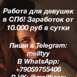 Приглашаем девушек к сотрудничеству, находимся в СПб, работаем с 2003 года, час 5000/6000
