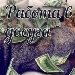 Предлагаем высокооплачиваемую работу для Девушек в Москве. Москва