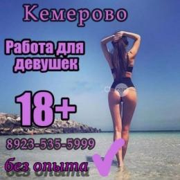 Приглашаем девушек на работу в Кемерово!