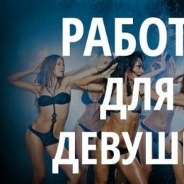 ДЕВУШКИ РАБОТА НА ПОТОК 50/50