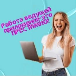 Заработок для девушек в приложении сайта знакомств