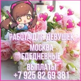 Работа для девушек в заведения в Москве
