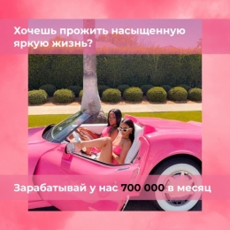 Лучшая вакансия Москва Эскорт и досуг от 700 000 Гибкий график Можно без опыта ОТКЛИКНУТЬСЯ НА ВАКАН