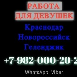 Краснодар Геленджик Новороссийск. Работа для девушек в любом городе