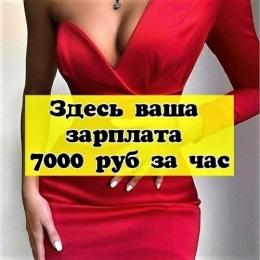 Работа на апартаментах в Екатеринбурге, с зарплатой вам 100$ за час