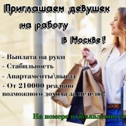 Приглашаем девушек на работу в Москве! За неделю от 210000 рублей на руки!