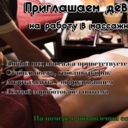 Милые девушки, приглашаем вас на работу в массажный салон! Зарплата от 720000 руб
