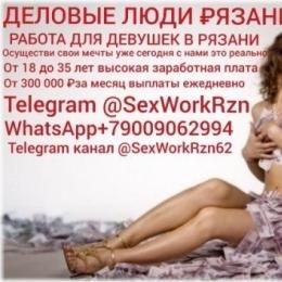 Работа для девушек в Рязани