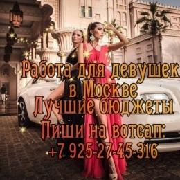 Зарабатывайте достойные деньги в Москве уже сегодня.