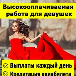 РАБОТА ДЛЯ ДЕВУШЕК МОСКВА! от 400.000р
