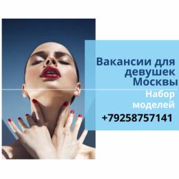 Набор моделей в Москве