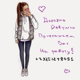 Приглашаем девушек для работы в москве