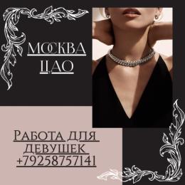Спонсорские свидания Москва