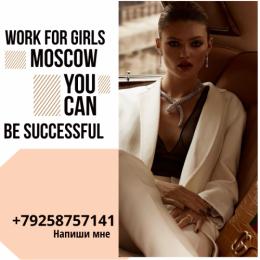 Отличная работа в Москве