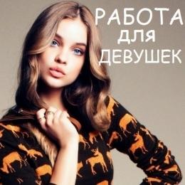 Работа для девушек. Без опыта. Москва.