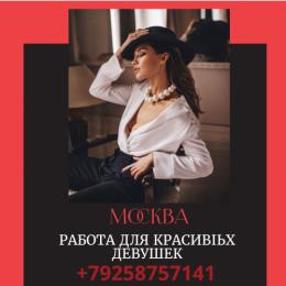 Темы, выезда для красивых девушек Москвы