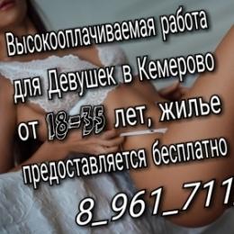 Высокооплачиваемая работа для Девушек в Кемерово