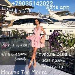 МОСКВА (18+) Идёт набор сотрудниц в топовые места