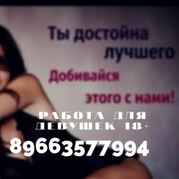 Приглашаем девушек 18+ на работу в Москву (Московская область)