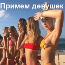 Примем девушек