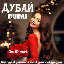 Срочно идёт набор на выгодных для вас условиях ОАЕ DUBAI