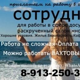 Девушки 18+ в г.Барнаул