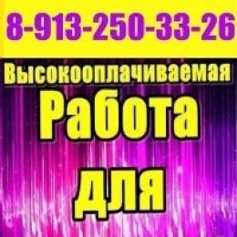 Высокооплачиваемая работа девушкам в г.Барнаул