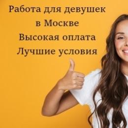 В лучшее агенство Москвы требуются девушки (Работа)