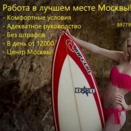 Приглашаем в лучшее место Москвы