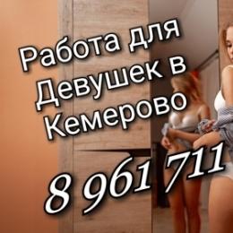 Работа Девушкам в Кемерово