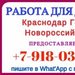 Работа для девушек в Геленджике Новороссийске.