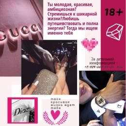Эскорт, Москва Питер 18+