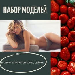 Работа для девушек в Москве