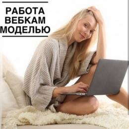 работа для девушек СПБ Питер веб модель