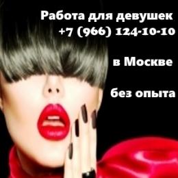 Работа для девушек в центре Москвы
