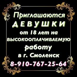 ПРИГЛАШАЮТСЯ ДЕВУШКИ НА ВЫСОКООПЛАЧИВАЕМУЮ РАБОТУ в г. Смоленск