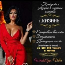 Приглашаю девушек к сотрудничеству в город КАЗАНЬ