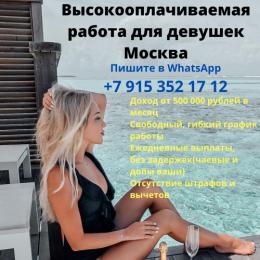 В Казань всегда требуются молодые и красивые девушки 18+