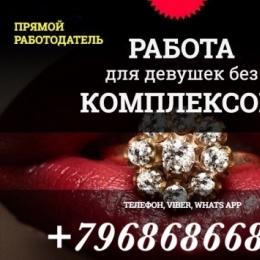 Работа для девушек- Высокооплачиваемая в Москве