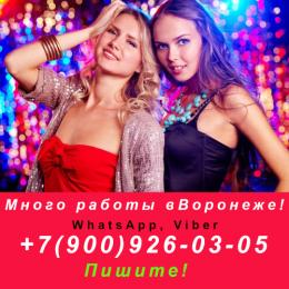 Лучшее предложение в Воронеже!
