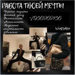 ОТ 800$ ЗА СМЕНУ ЛЕГКИЙ ЗАРАБОТОК ДЛЯ ДЕВУШЕК