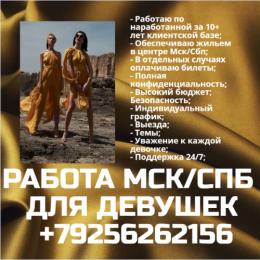 Работа для девушек в Москве / Питере