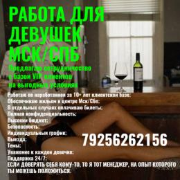 Работа для девушек в Москве и Питере