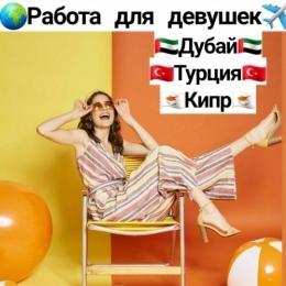 эскорт Дубай Турция Кипр