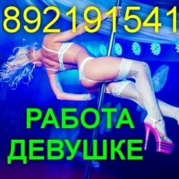 Танцовщица 89119220075 в клуб