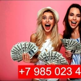 Работа для девушек! ЗАРПЛАТА 500 000 РУБ в месяц