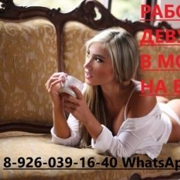 ВЫСОКООПЛАЧИВАЕМАЯ РАБОТА ДЛЯ ДЕВУШЕК В МОСКВЕ!!!
