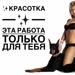 Ищу девушек для сотрудничества) Воронеж) Менеджер