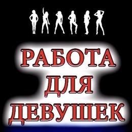 Высокооплачиваемая работа в Москве для девушек 18+